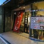 ラーメン HanaHana - 入り口の壁面は全面ガラス張り。