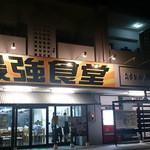 最強食堂  -