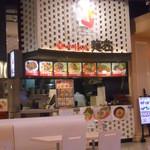 四川飯店 麺荘 - 外観