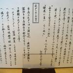 めん処羽鳥 - めん処羽鳥(卓上にあった能書書)