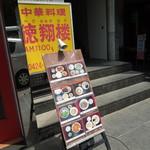 徳翔楼 - ビルの1Fのお店の入り口