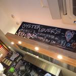 オイスターラバーズ - オイラバセットは平日限定17:00~19:00