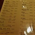 27861315 - 焼酎のラインナップが熱い!