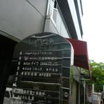 元町サトナカ
