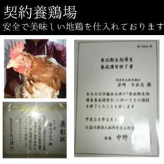 養鶏場から直送された地鶏を使用★