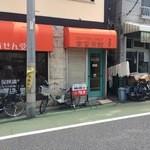 南蛮茶館 - 店舗入り口
