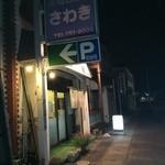 スタミナラーメン さわき 東仙台店 - 外観①