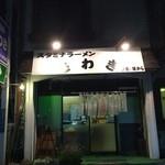 スタミナラーメン さわき 東仙台店 - 外観②