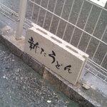 新たうどん - 駐車場のブロックの文字までおしゃれ