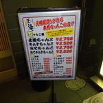 相撲料理 壬滝 -