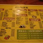 肴や 七福 若葉店 - おしながき1