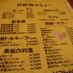 肴や 七福 若葉店 - おしながき2