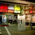 麺処 井の庄 - 立川アーバンホテル1階、「らーめん たま館」っ!!入ってすぐ右が「井の庄」でした。