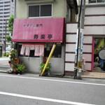 寿楽亭 - 優しいオバチャンが中で待ってます