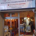 新加坡蝦麺 - 新加坡蝦麺 狸小路