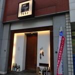 炭匠きしもと - 昭和町駅1番出口より北へ30秒