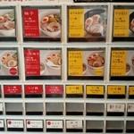 愛宕 - 券売機メニュー【2014年6月現在】