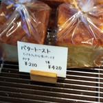 パンやきどころ RIKI - バタートースト ハーフ ¥210+税
