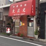 27873116 - 「大三元」、蒲田でも有名な老舗中華料理店。開店時間を確かめてね。