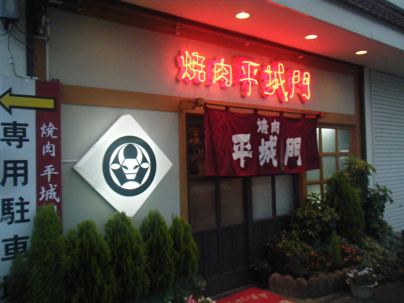 平城門 バイパス店