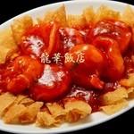 中国料理 龍華飯店 溝ノ口店 - 料理写真:車エビのチリソース炒め