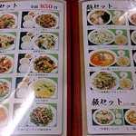 好味苑 - 好味苑 @本蓮沼 定食・麺・飯のセットメニュー