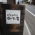 のーてぃす 木屋瀬 -