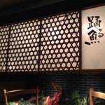 踊る魚 - 2014/5/某日 エレベーター降りた目の前!