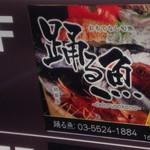 踊る魚 - 2014/5/某日  エレベータで看板確認〜