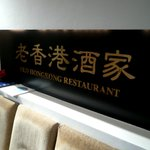 老香港酒家京都 - 看板