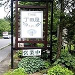 丁田屋 - (2014/6)