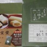 三宝堂 - 料理写真:買ったモノ
