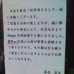 茶豆 - 休業のお知らせ2