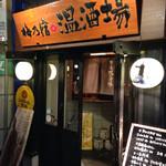 梅乃宿温酒場 - 店名がイイ(^^)