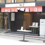 神楽坂 翔山亭 - お店の入口です