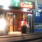 スタンドバー・キュベ - Stand Bar Cuvee外観