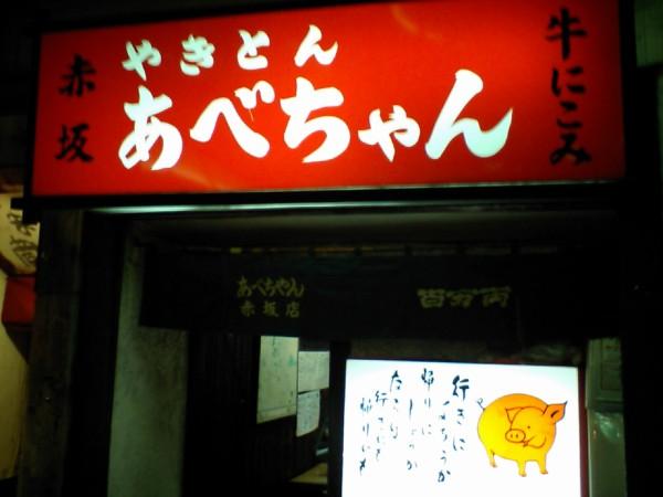 赤坂あべちゃん