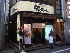 下町焼きそば 銀ちゃん 上野広小路店