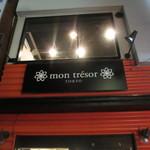 モン・トレゾール 東京 - 外観