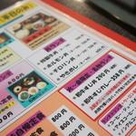 27902541 - メニュー、和牛すじ丼の載ったページ