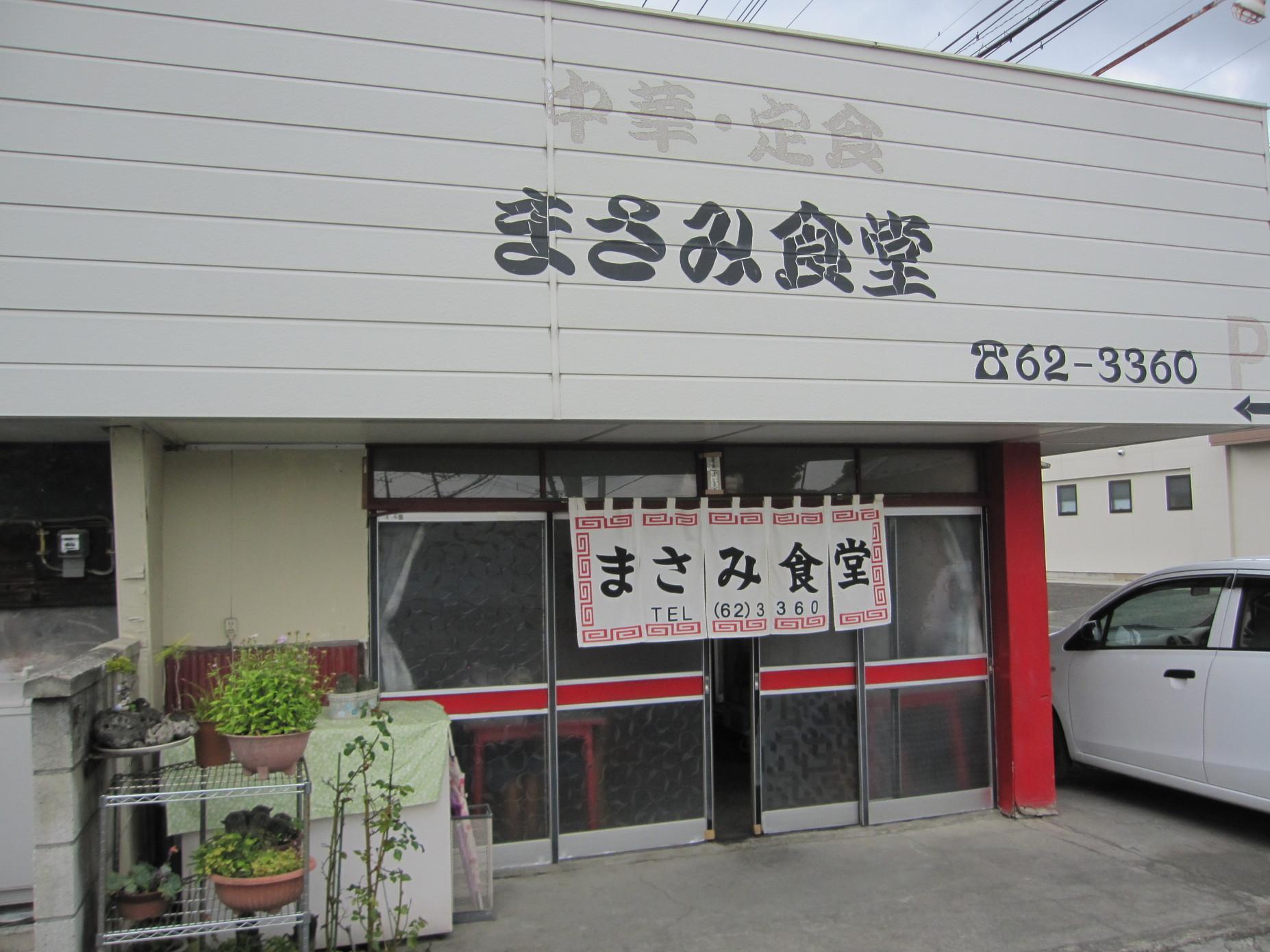 まさみ食堂 name=