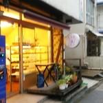 Shirokanepampandou - シンプルな店構え