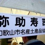 2791005 - 弥助寿司のブースです。ここは早すしとさんま寿司を売っているんですよ。早寿司とは早なれのことです。早なれとは紀州名物の腐り鮨「なれずし」を十分に発酵させていない状態の鯖寿司のことなんですよ。
