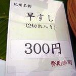 2791006 - 紀州名物早すし(2切れ入り)300円です。