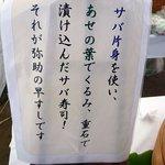 弥助寿司 - サバ片身を使いあせの葉でくるみ、重石で漬け込んだサバ寿司!それが弥助の早すしです。