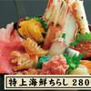 Noguchisengyoten - 料理写真:特上海鮮ちらし 2,800円