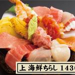 野口鮮魚店 - 料理写真:上 海鮮ちらし 1,430円   (税込1,573円)