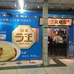 日清ラ王 袋麺屋 - 赤から青へ涼しげな外観