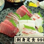 野口鮮魚店 - 刺身定食 990円