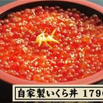 野口鮮魚店 - 自家製いくら丼 1,790円